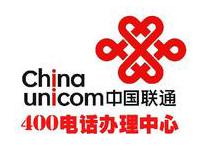 中国联通400电话开通