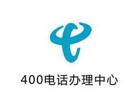 中国电信400电话开通